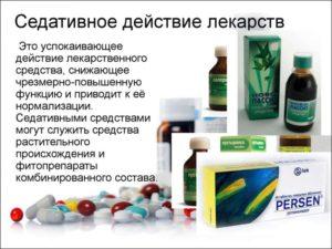 Применение успокоительных препаратов при ВСД