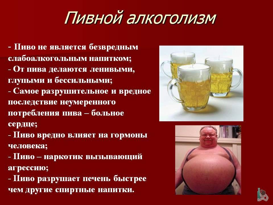 Что происходит при пивном алкоголизме