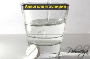 Аспирин и алкоголь: можно ли их употреблять одновременно