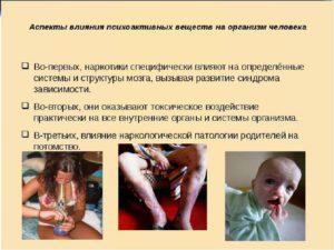 Механизмы воздействия алкоголя и наркотиков на психику человека