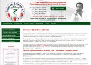Кодирование по методу Довженко: лечение от алкоголизма, отзывы пациентов