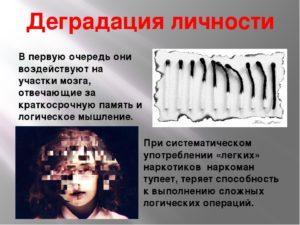 Алкогольная деградация личности: мозга, социальная, симптомы, признаки