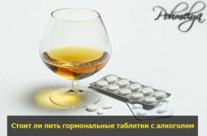 Можно ли пить Нейромультивит с алкоголем, совместимость