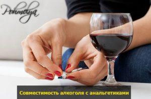Обезболивающие и алкоголь