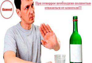 Алкоголь и геморрой: взаимосвязь, можно ли употреблять спиртное при геморрое