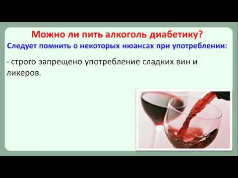 Какое спиртное можно выпивать при диабете