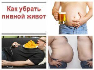 Как убрать пивной живот мужчине в домашних условиях