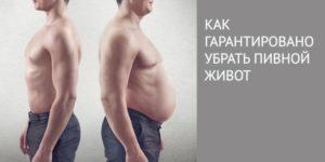 как убрать пивной живот мужчине в домашних условиях упражнения