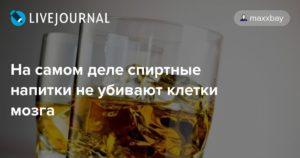 На самом деле спиртные напитки не убивают клетки мозга • Фактрум