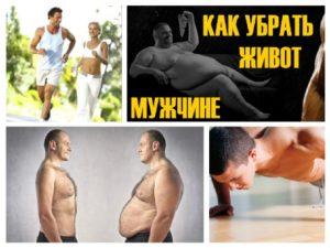 Как убрать живот мужчине