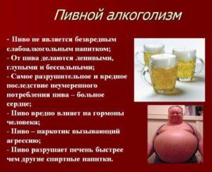 Польза и вред пива для мужчин, влияние на мужской организм, сколько можно пить каждый день