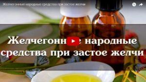 Эффективные желчегонные средства при холецистите