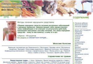 Персональный сайт - Методы лечения