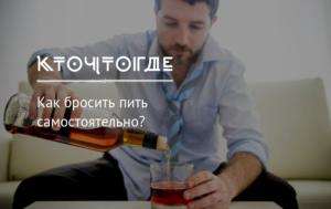 Как бросить пить алкоголь самостоятельно навсегда