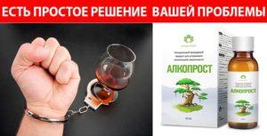 Применение от алкоголизма