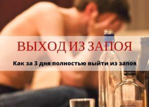Как выйти из запоя самостоятельно в домашних условиях, как быстро отойти от пьянки