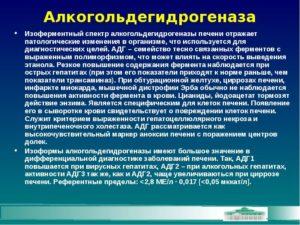 Алкогольдегидрогеназа, у разных народов, уровень фермента алкогольдегидрогеназа