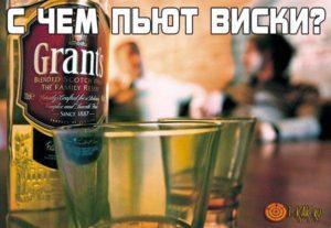Как правильно пить виски, с чем пьют виски