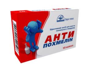 Антипохмелин наличие в аптеках Украины, цены на Антипохмелин, купить в аптеках, Инструкция, Описание препарата
