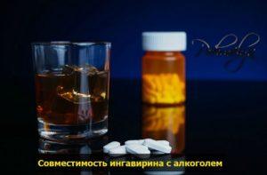 Можно ли Ингавирин с алкоголем, совместимость, последствия