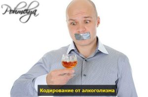 Как происходит кодирование от алкоголизма