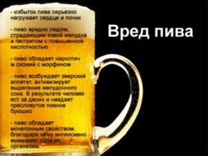 Пиво вредно для здоровья мужчины! Только факты! - BabyPlan.ru
