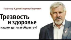 Жданов о вреде алкоголя для здоровья - доктор медицинских наук, академик