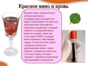 Вино повышает или понижает давление: гемоглобин, при повышенном давлении, сухое белое или красное