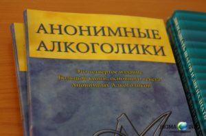 Книга анонимные алкоголики: читать всем