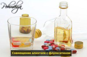 Совместим ли Флуоксетин и алкоголь