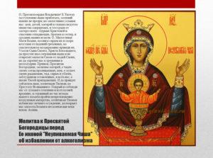 Икона Неупиваемая чаша, молитва помогает от пьянства