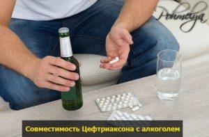 Можно ли пить алкоголь и одновременно проводить курс лечения препаратом цефтриаксон