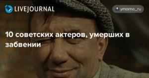 10 советских актеров, умерших в забвении