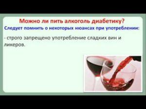 Можно ли пить водку при сахарном диабете 2 типа