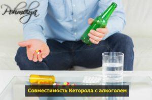 Можно ли пить Кеторол с алкоголем, совместимость