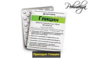 Глицин и алкоголь: совместимость указанных компонентов