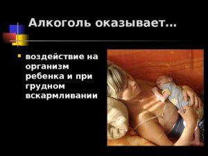 Можно ли пить алкоголь при грудном вскармливании, через сколько выходит алкоголь, влияет ли на ребенка спиртное при кормлении, последствия выпитого алкоголя при ГВ