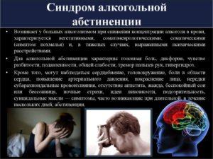 Алкогольный синдром, посталкогольный синдром алкоголика, симптомы