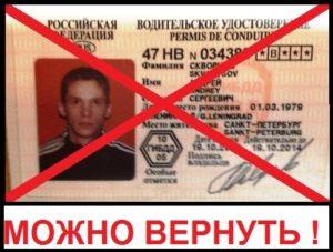 Как вернуть права после лишения за пьянку, можно ли досрочно получить водительское удостоверение