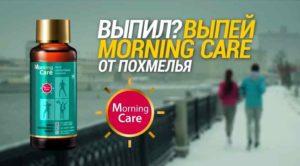 Средство от похмелья Morning Care: отзывы