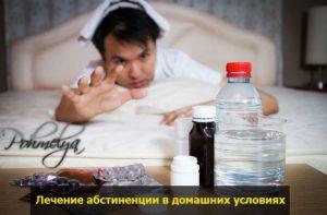 Методы снятия алкогольной абстиненции в домашних условиях