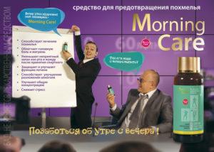 Morning care средство от похмелья