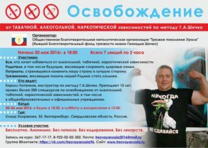 Лечение алкоголизма по методу Шичко / Лечение алкоголизма / Про бухло