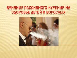 Влияние курения на здоровье взрослых и детей