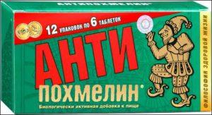Антипохмелин: состав, инструкция к применению, как принимать таблетки в домашних условиях