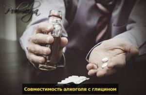 Глицин с алкоголем: совместимость, последствия, можно ли принимать с похмелья