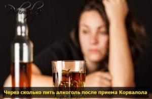 Через сколько можно пить алкоголь после приема таблеток