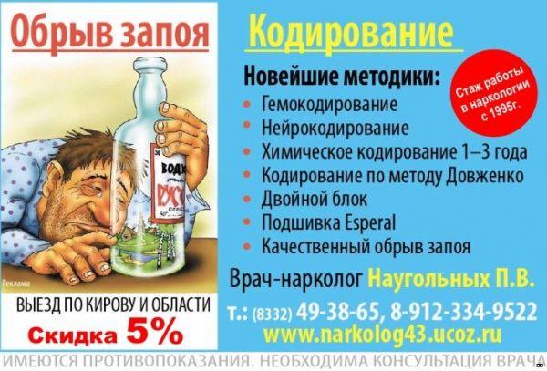 Кодировка от алкоголизма в жлобине
