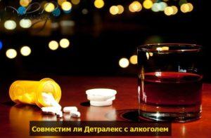Алкоголь и детралекссовместимость и последствия видио