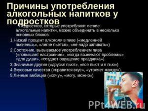 Детский и подростковый алкоголизм: профилактика и лечение, как бороться, проблема в России